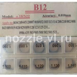 Шайбы регулировочные B12
